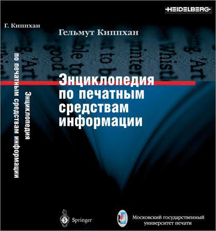 Энциклопедия по печатным средствам информации