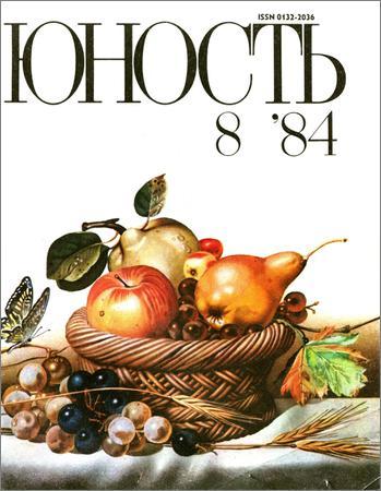 Юность №8 1984