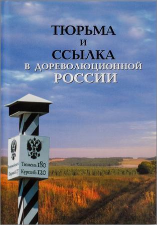 Тюрьма и ссылка в дореволюционной России