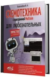 Схемотехника с программой Multisim для любознательных
