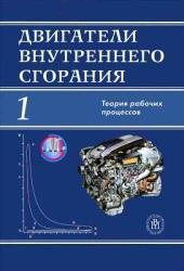 Двигатели внутреннего сгорания (в 3-х томах)