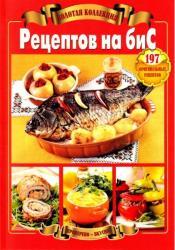 Золотая коллекция рецептов на бис. 197 оригинальных рецептов