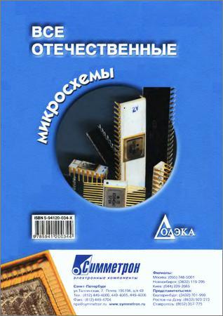 Все отечественные микросхемы (2-е издание)