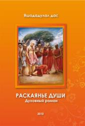 Психология обусловленной души и Раскаяние души