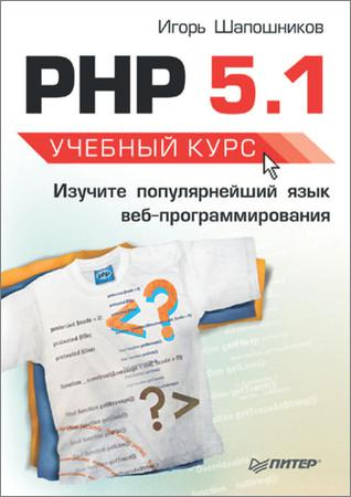 PHP 5.1. Учебный курс