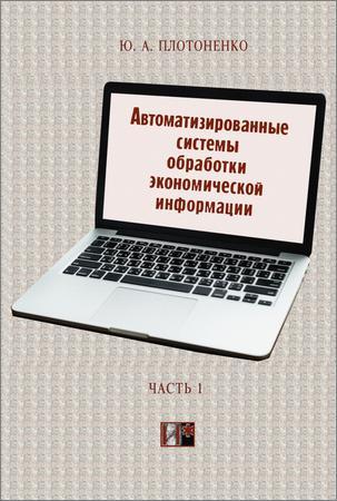 Автоматизированные системы обработки экономической информации: Учебное пособие. В двух частях.