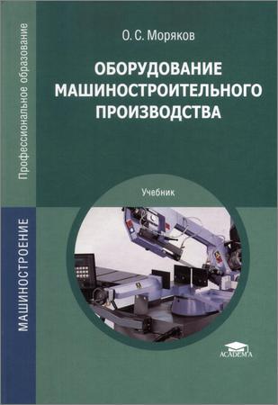 Оборудование машиностроительного производства