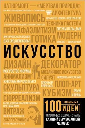 100 гениальных идей, о которых должен знать каждый образованный человек. Искусство
