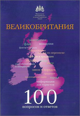 Великобритания: 100 вопросов и ответов