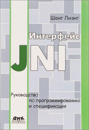 Интерфейс JNI. Руководство по программированию