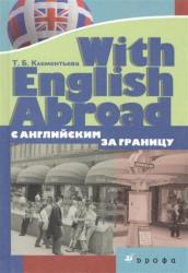 С английским за границу