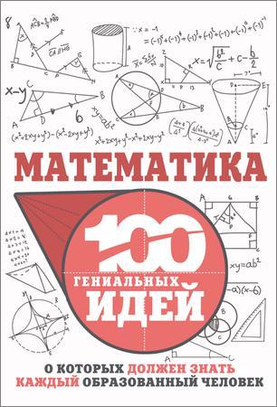 100 гениальных идей, о которых должен знать каждый образованный человек. Математика