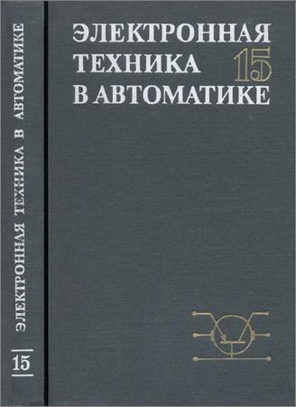 Электронная техника в автоматике. Сборник статей. Выпуск 15