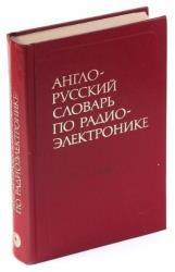 Англо-русский словарь по радиоэлектронике