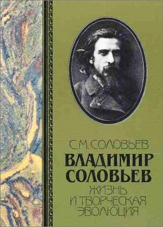 Владимир Соловьев: Жизнь и творческая эволюция