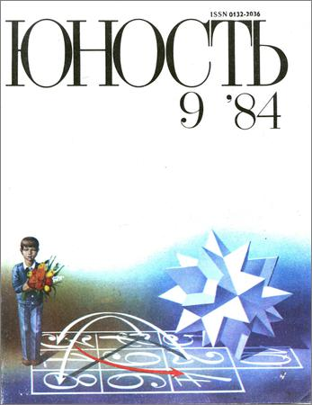 Юность №9 1984