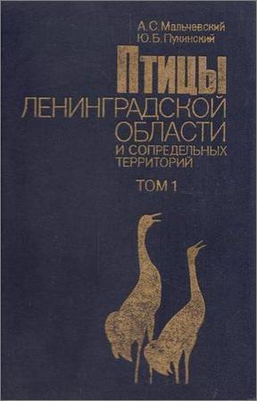 Птицы Ленинградской области и сопредельных территорий. В 2-х томах