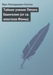 Тайное учение Пятого Евангелия (от св. апостола Фомы)