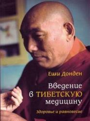 Введение в тибетскую медицину