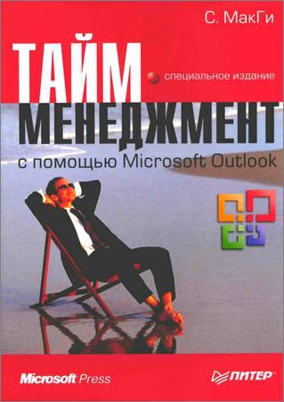 Тайм-менеджмент с помощью Microsoft Outlook