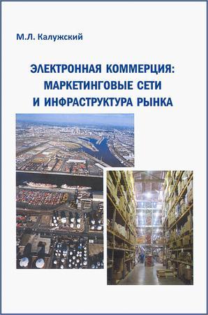 Электронная коммерция: маркетинговые сети и инфраструктура рынка. Монография