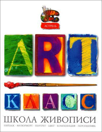 AРT-класс: Школа живописи