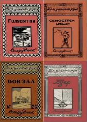 Для умелых рук 8 книг