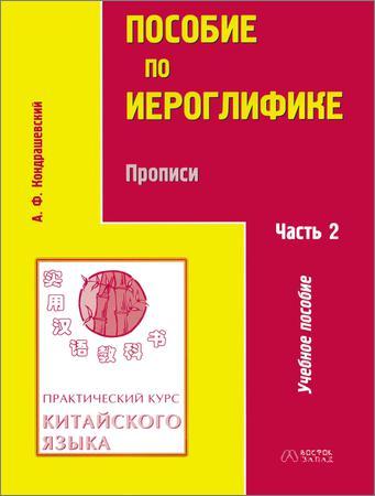 Практический курс китайского языка. Пособие по иероглифике. Часть 1-2