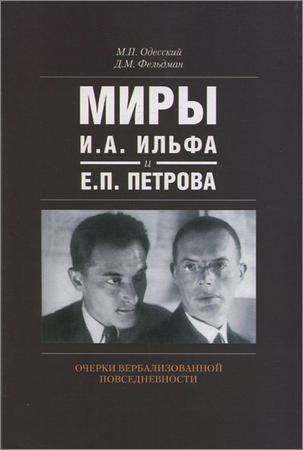 Миры И. А. Ильфа и Е. П. Петрова: Очерки вербализованной повседневности