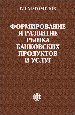 Формирование и развитие рынка банковских продуктов и услуг