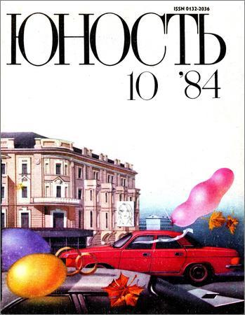 Юность №10 1984