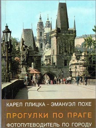 Прогулки по Праге. Фотопутеводитель по городу