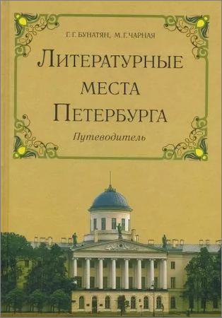 Литературные места Петербурга