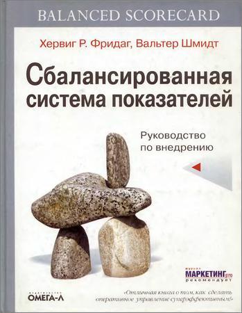 Сбалансированная система показателей: руководство по внедрению