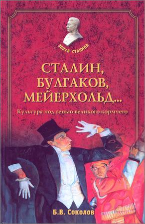 Сталин, Булгаков, Мейерхольд... Культура под сенью великого кормчего