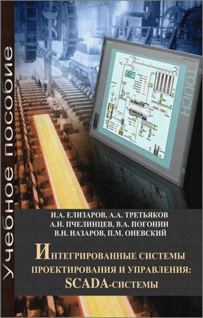 Интегрированные системы проектирования и управления: SCADA-системы: учебное пособие