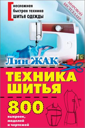Техника шитья. 800 выкроек, моделей и чертежей