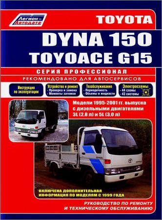Toyota Dyna 150/Toyoace G15 - грузовики 1995-01 диз. 3L (2,8), 5L (3,0) - Руководство по ремонту и техническому обслуживанию