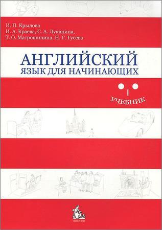 Английский язык для начинающих: учебник