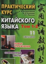 Практический курс китайского языка в 2 томах
