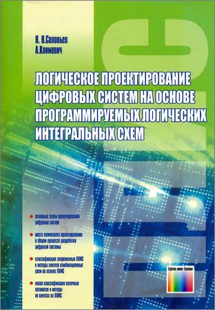 Логическое проектирование цифровых систем на основе программируемых логических интегральных схем