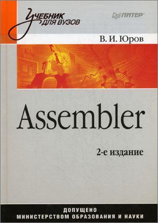 Assembler. Учебник для вузов. 2-е изд.