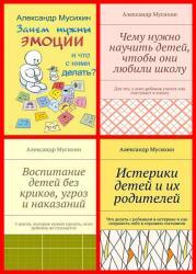 Александр Мусихин 4 книги