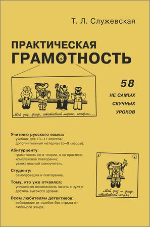 Практическая грамотность. 58 не самых скучных уроков + Приложение