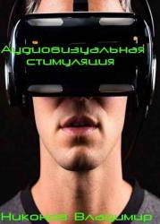 Аудиовизуальная стимуляция