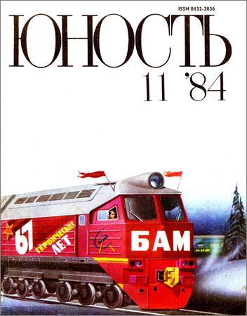 Юность №11 1984