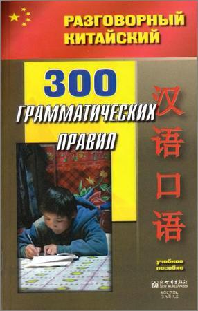 Разговорный китайский. 300 грамматических правил