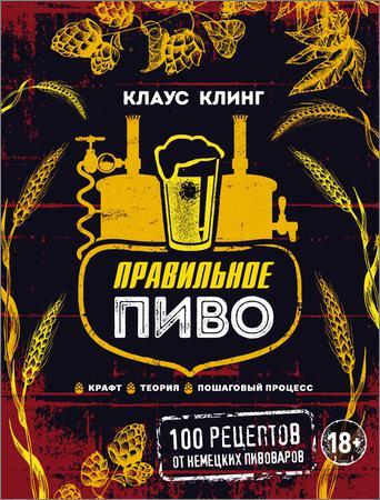 Правильное пиво: 100 рецептов от немецких пивоваров. Крафт, теория, пошаговый процесс