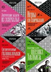 Игры разума. 7 книг