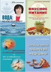 Практика тибетской медицины. Серия из 5 книг